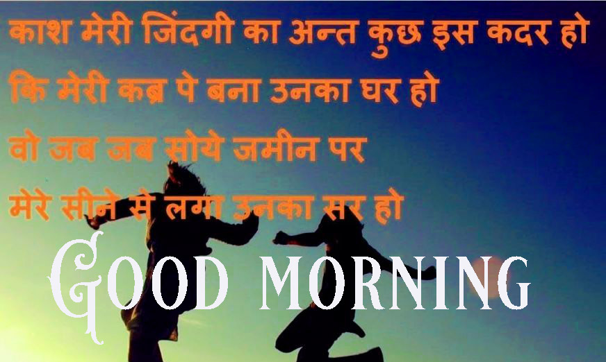 Good Morning Images With Quotes For Him In Hindi & English Photo Pictures Download
