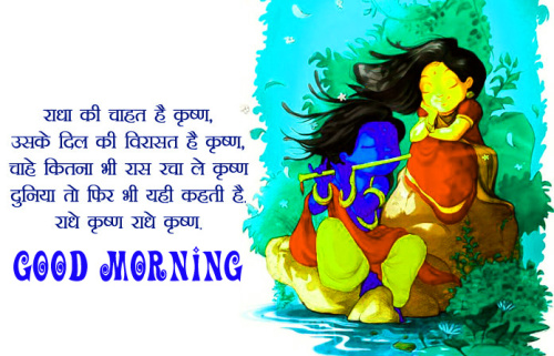 Hindi Quotes Radha Krishna Good Morning Images Wallpaper Download