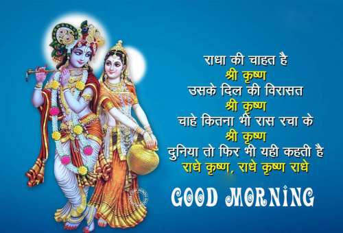 Hindi Quotes Radha Krishna Good Morning Images Pics Pictures Download