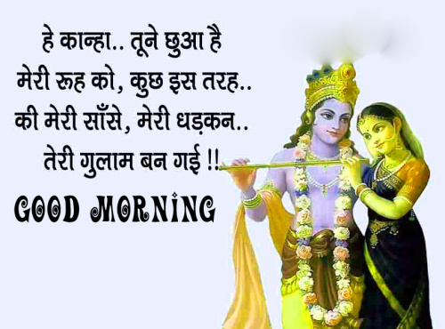 Hindi Quotes Radha Krishna Good Morning Images Photo Wallpaper