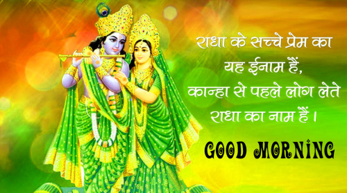 Hindi Quotes Radha Krishna Good Morning Images Photo Download