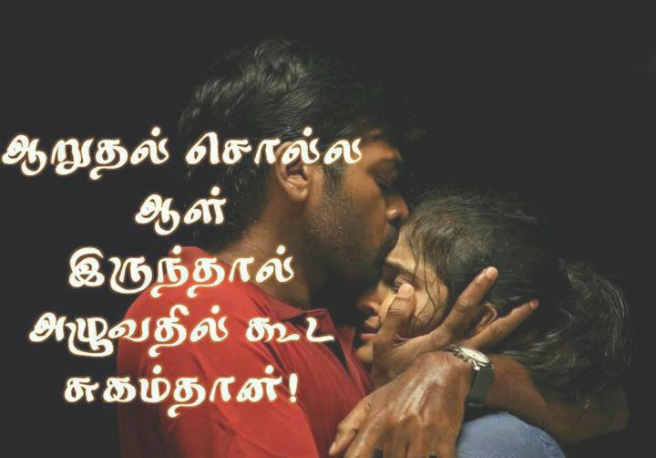 Tamil Love Status Images Photo  Wallpaper Pictures Pics HD