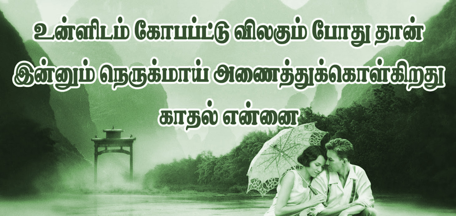 Tamil Love Status Images Photo Pics  Wallpaper Pictures Download
