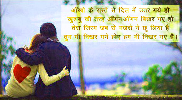 Love-Quotdes-Images-In-Hind
