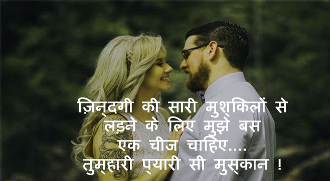 Love-dt5Images-In-Hindi1-(7