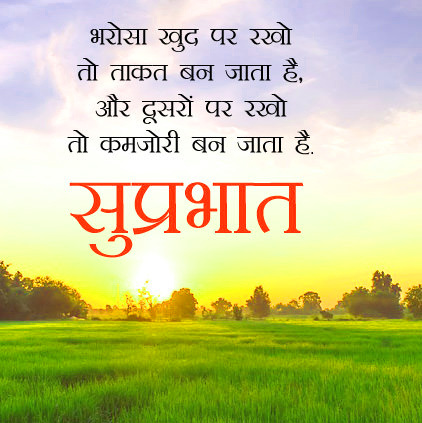 SUPRABHAT IMAGES WALLPAPER PICS DOWNLOAD WITH QUOTES