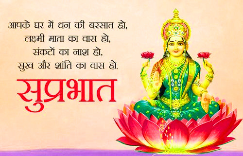 Suprabhat Images Wallpaper pics Download With god