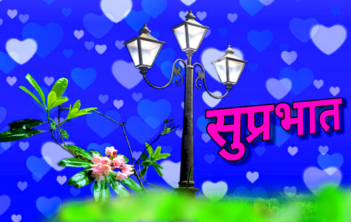 Suprabhat Images Pics Pictures HD Download