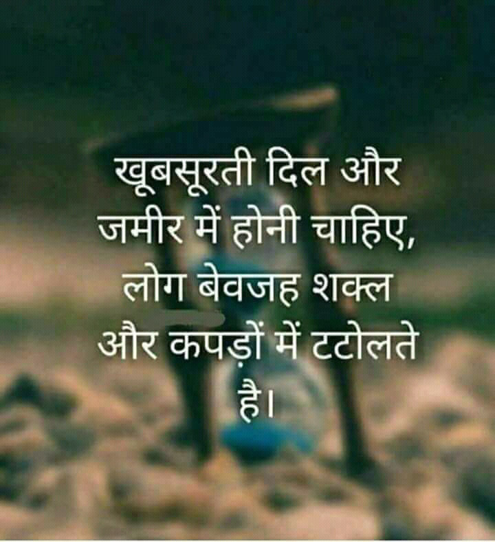 Hindi Quotes On Life Images
