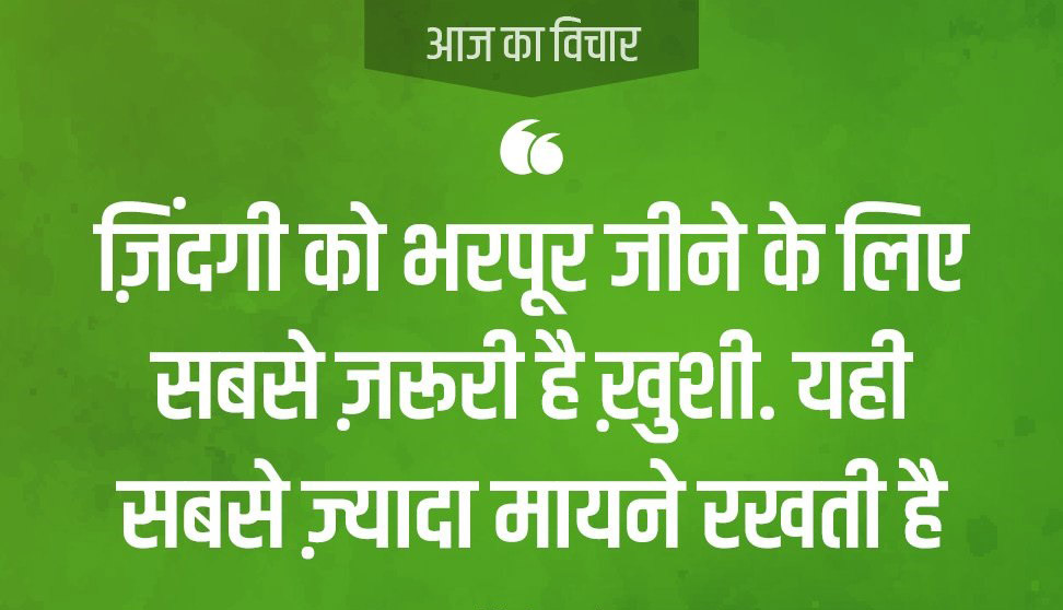 Beautiful quotes on life in hindi with images Wallpaper Photo pics Free Download