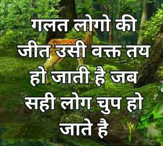 Beautiful quotes on life in hindi with images Wallpaper Photo pics Free HD Download