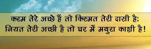 Beautiful quotes on life in hindi with images Wallpaper Photo pics HD