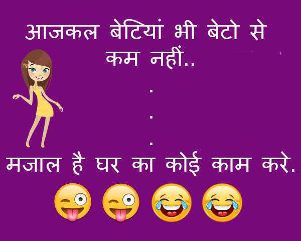 Boy Girl jokes In Hindi Images Wallpaper Pictures Photo Pics Download