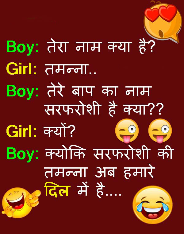 Boy Girl jokes In Hindi Images Wallpaper Pictures Photo Pics Free HD Download