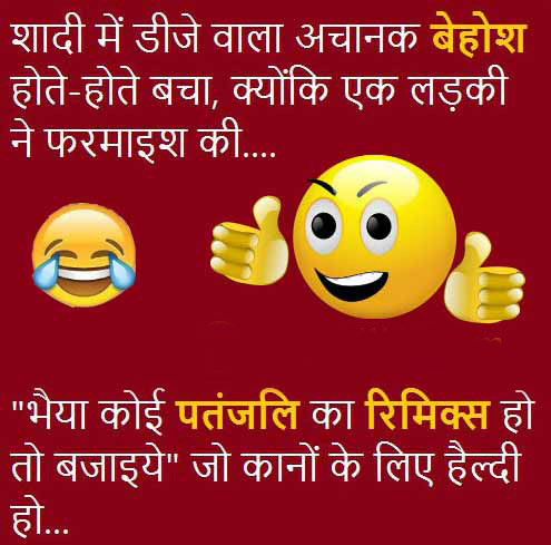 Boy Girl jokes In Hindi Images Wallpaper Pictures Photo Pics HD