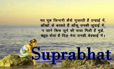 Suprabhat Images Wallpaper Photo Pictures HD