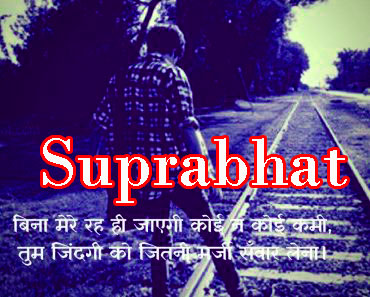Suprabhat Images Wallpaper Pics Photo Pictures Free HD