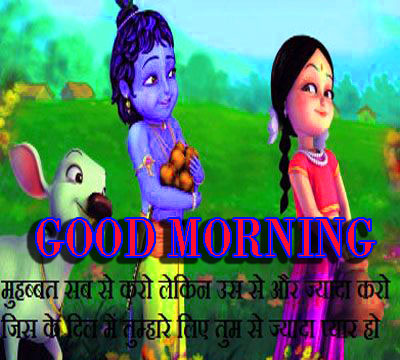 Radha Krishna Images With Love Hindi Quotes Good morning Photo Pictures Wallpaper HD Download