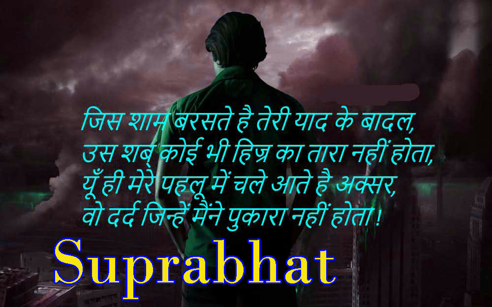 Suprabhat Images Wallpaper Pictures Photo Pics HD Download