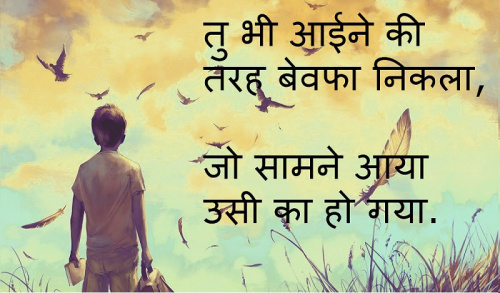 best hurt touching whatsapp status in hindi Images Wallpaper Pictures