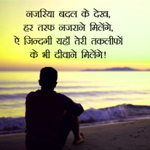 best hurt touching whatsapp status in hindi Images Pics Pictures