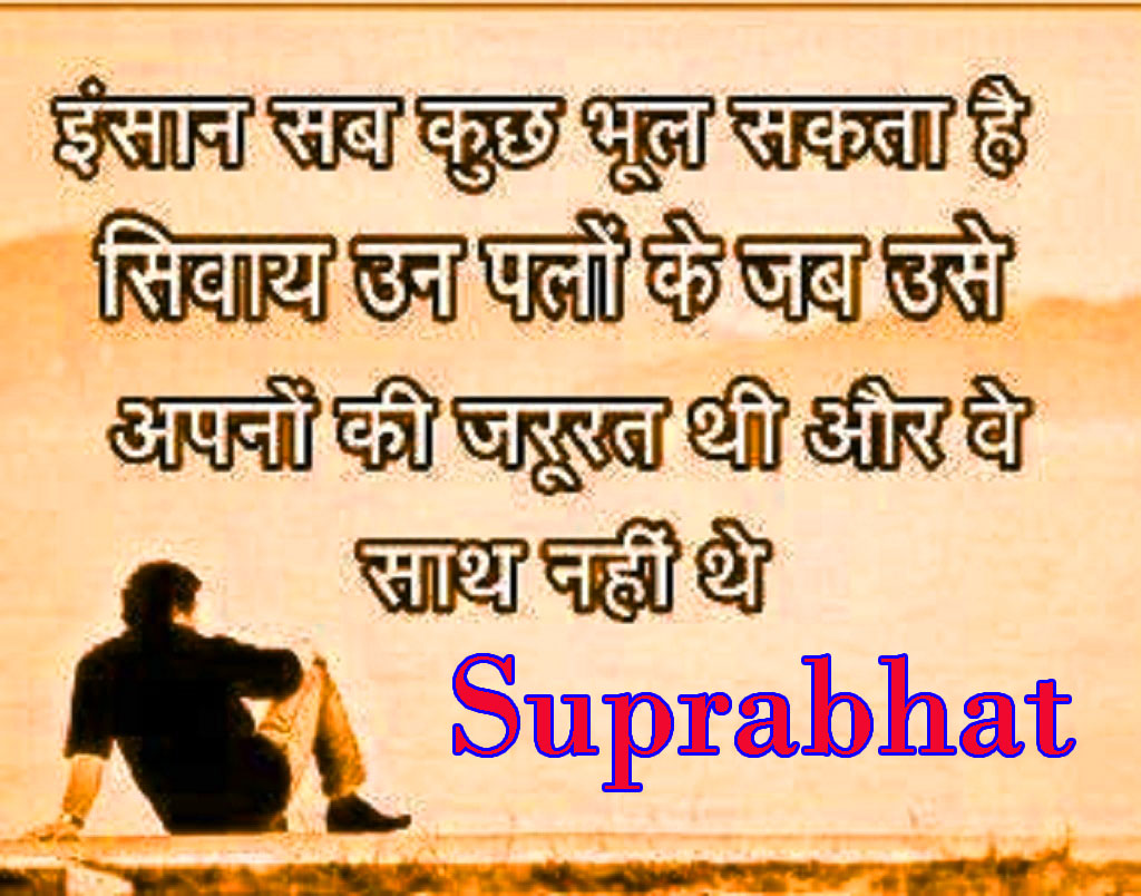 Suprabhat Images Wallpaper Pictures Photo Pics Free HD