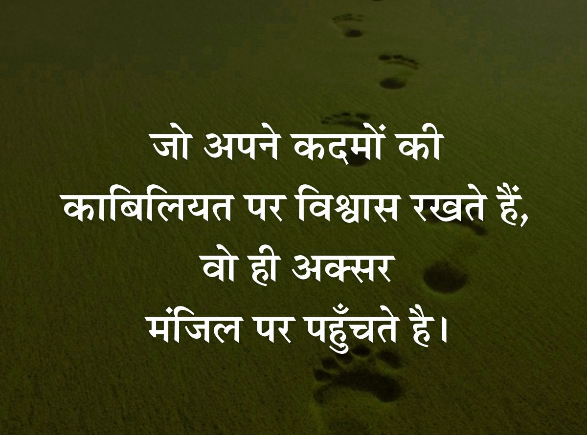 motivational-qawuotes-in-hi