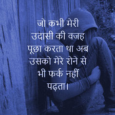 Hindi Sad Love Couple Heart Touching Whatsapp DP Images Pictures Pics HD