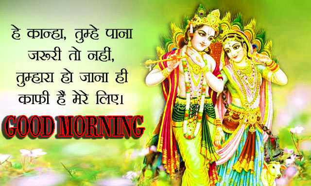 Radha Krishna Images With Love Hindi Quotes Good morning Photo Pictures Wallpaper HD