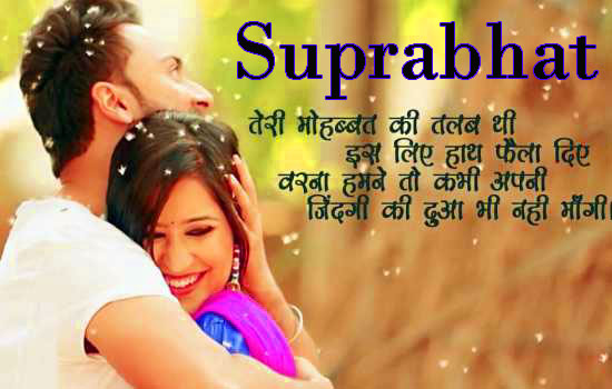 Suprabhat Images Wallpaper Pictures Photo Pics HD For Whatsapp