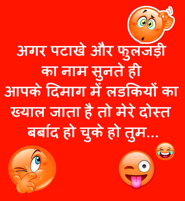 gf bf jokes in hindi Images Pictures Photo Free HD Download
