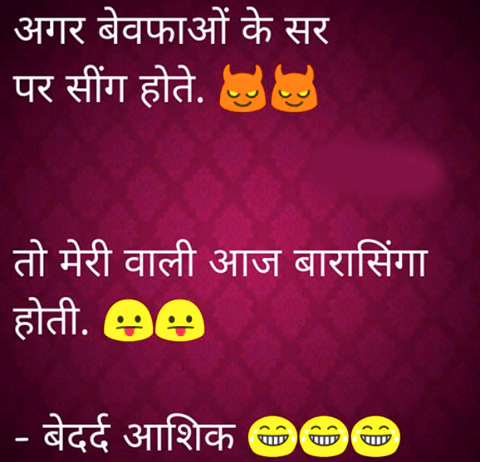 gf bf jokes in hindi Images Pictures Photo Free HD