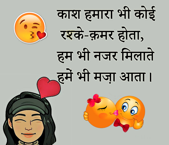 gf bf jokes in hindi Images Pictures Photo HD