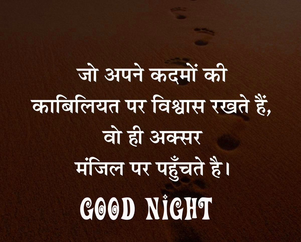 Best hindi quotes good night images Pics Photo for WhatsappBest hindi quotes good night Images (4)