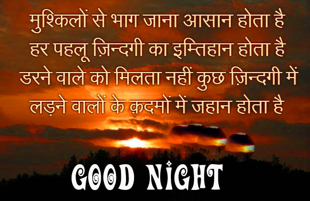 Best hindi quotes good night images Wallpaper Pics Free Download Best hindi quotes good night Images (5)