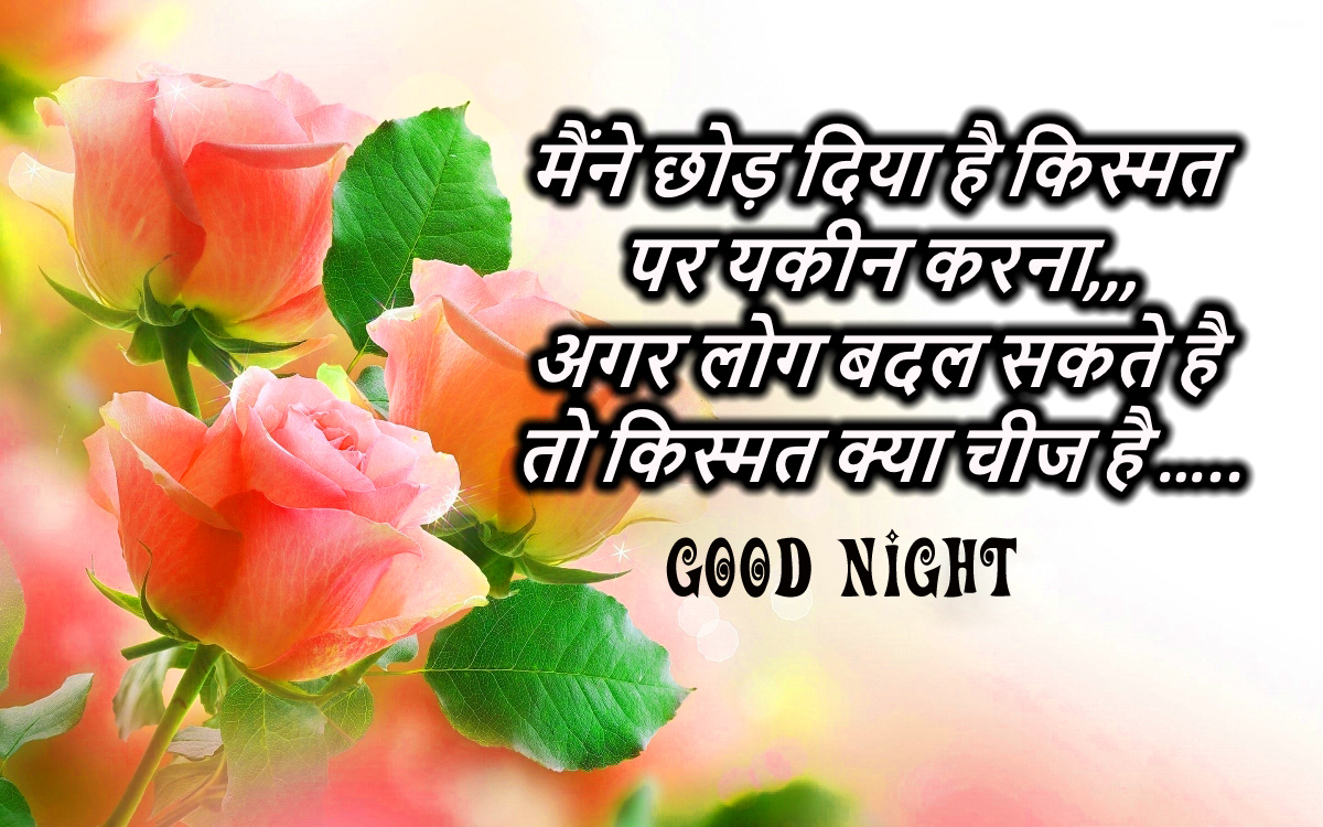 Hindi Quotes good night images Wallpaper Pics Download for Whatsapp