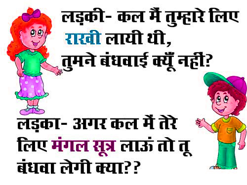 Hindi Funny Jokes Images Pics Pictures Free Download