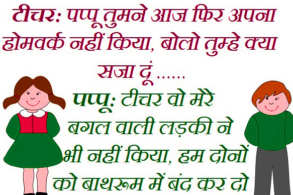 Hindi Funny Jokes Images Pictures Wallpaper Download