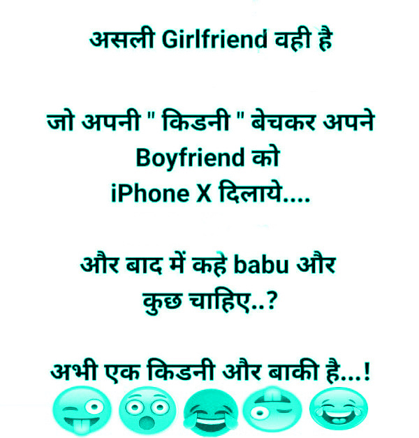 Hindi Funny Jokes Images Wallpaper Pictures for Facebook