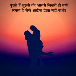 245+ Heart Touching Images Pics Wallpaper Photo HD in Hindi For FB