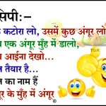 Jokes Chutkule shayari Images pics in hindi 140 words – 177+ चुटकुले