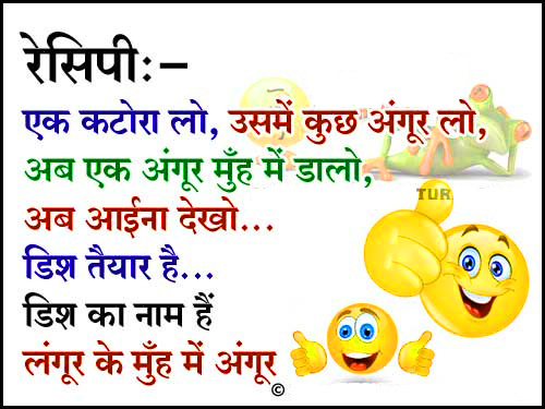 Jokes Chutkule shayari Images pics in hindi 140 words - 177+ चुटकुले