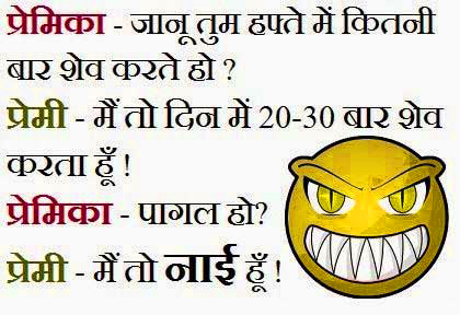 gf bf jokes in hindi Images Pictures Photo Wallpaper HD For Whatsapp