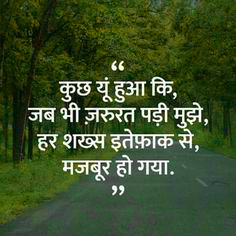 Truth of Life Quotes In Hindi Images Wallpaper Pics Free for Whatsapp