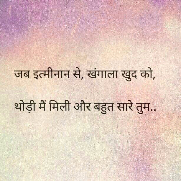 Truth of Life Quotes In Hindi Images Wallpaper Photo Pics HD Download