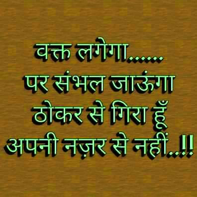 Truth of Life Quotes In Hindi Images wallpaper pics free