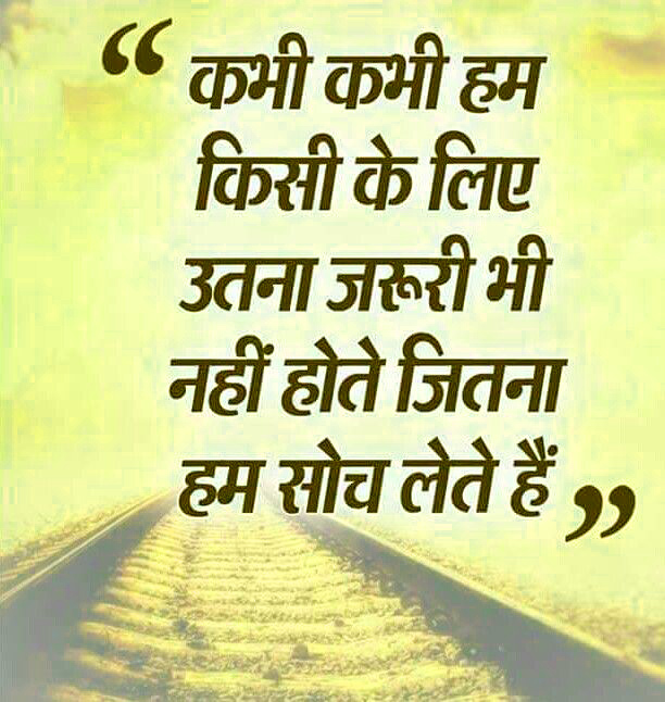 Truth of Life Quotes In Hindi Images wallpaper pics for fb