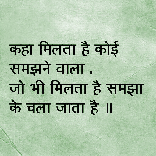 Truth of Life Quotes In Hindi Images Pics HD Download .