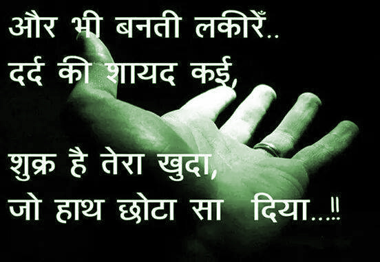 Truth of Life Quotes In Hindi Images wallpaper pictures