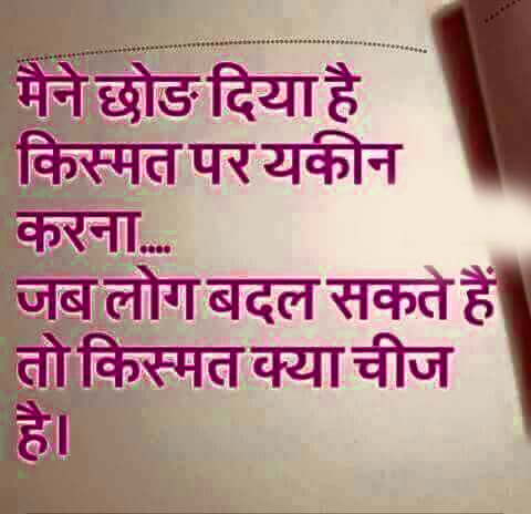 Truth of Life Quotes In Hindi Images wallpaper pictures free